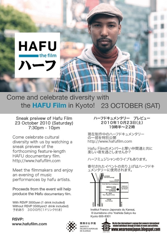 Hafu-KyotoFlyer-smallred