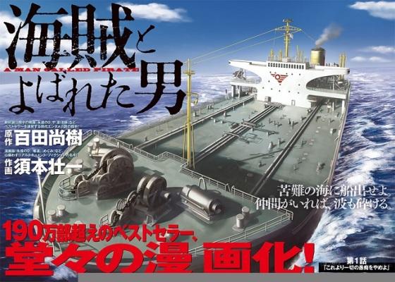 barco-kaizokured